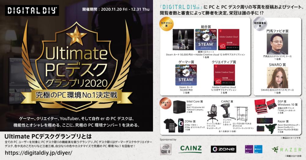 Ultimate PC デスク グランプリ 2020 ~究極のPC環境No.1決定戦~!